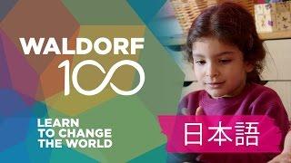 「世界を変える学び」は、ヴァルドルフ/シュタイナー教育を実践する世...