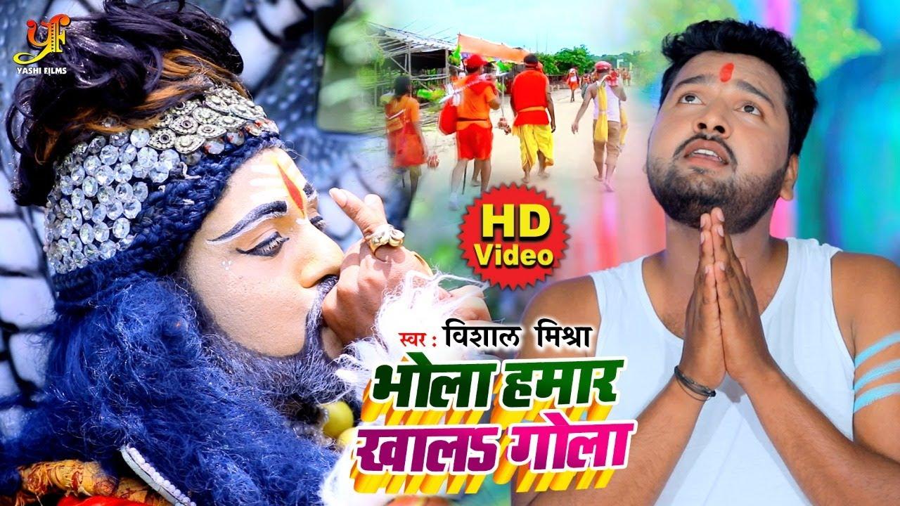 भोला हमार खालS गोला | Vishal Mishra का 2021 का New Bhojpuri Bol Bam Song | Bhola Hamar Khala Gola |