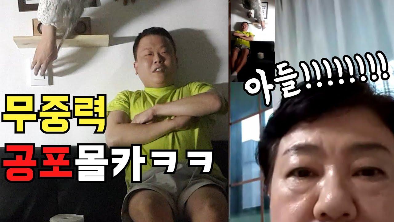 [몰카]유튜브 최초-무중력 공포몰카ㅋㅋㅋㅋㅋㅋ(ft.흥구기,동건이엄마출연
