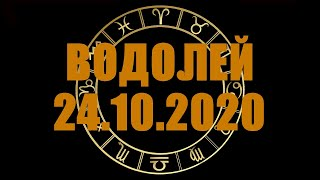 Гороскоп на 24.10.2020 ВОДОЛЕЙ