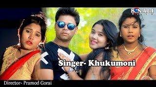 Kato Sapno Chhilo Bandhbo Ghar।কেনে কোরে দিলি পর |Khukumoni|New Purulia Video 2019