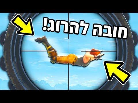 🔴 חייבים להרוג את כל מי שרואים בפורטנייט! (אתגר מטורף ב Fortnite עם FlashGG!)