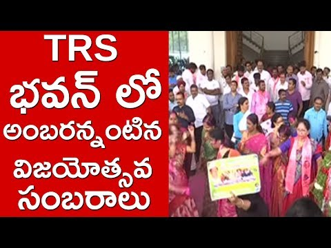 TRS Leaders Celebrations @ Telangana Bhavan | Telangana Elections Result 2018 | KCR | TFCCLIVE