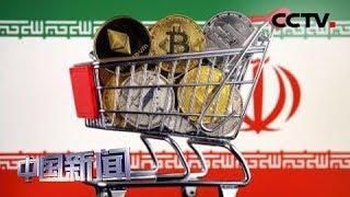 [中国新闻] 伊朗政府采取措施确保汇率稳定 | CCTV中文国际