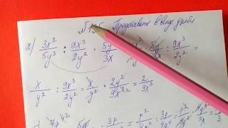135 Алгебра 8 класс Представьте в виде дроби, умножение и деление дробей примеры решение