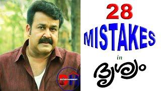 28 Mistakes in Drishyam | Malayalam Movie Mistakes | 2021