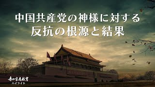 キリスト教映画「赤の家庭教育」抜粋シーン(3)中国共産党の神様に対する反抗の根源と結果