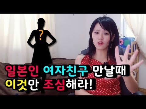 한국인이 일본 여자랑 사귈 때 조심해야 되는 것은!?