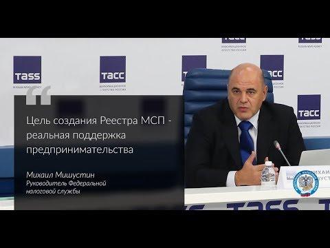 Михаил Мишустин рассказал в ТАСС про реестр малого и среднего предпринимательства