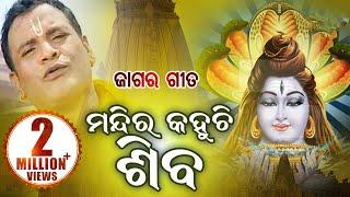 Mandira Kahuchi Shiba ମନ୍ଦିର କହୁଚି ଶିବ |Album- Shiba Darbara Somabara | Narendra Kumar | WORLD MUSIC