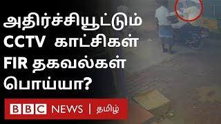 Sathankulam: வெளியான CCTV காட்சிகள்; FIR-இல் பொய் கூறியுள்ளதா காவல்துறை? | custodial death