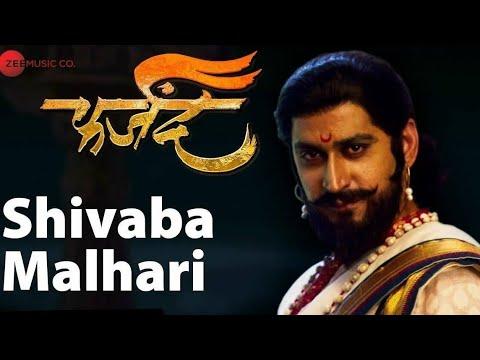 Shivba Amcha Malhari शिवबा आमचा मल्हारी