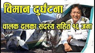 विमान दुर्घटना - विमान दुर्घटना हुँदा चालक दलका सदस्य सहित १६ जना - Talk With Captain Vijay Lama
