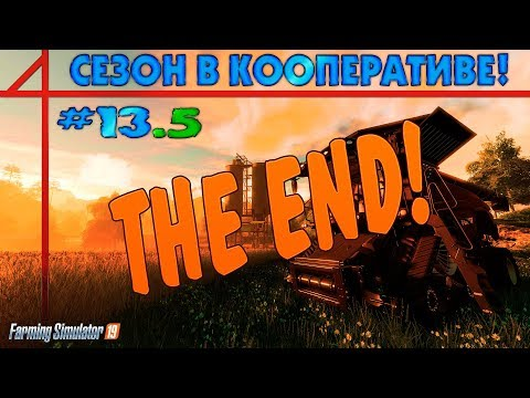 Farming Simulator 19 #13.5 | СЕЗОН В КООПЕРАТИВЕ! THE END!
