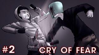На поиски предохранителей ● Cry of Fear с Макроном #2