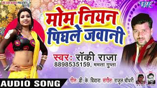 भोजपुरी का सबसे हिट गाना 2019 - Mom Niyan Pighale Jawani - Rocky Raja - Bhojpuri Hit Song 2019