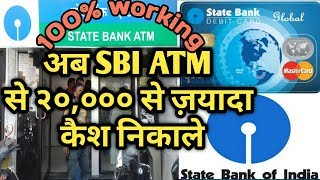 sbi withdrawl limit | how to withdraw more then 20,000 from sbi | sbi card limit | by Pallav Tuli