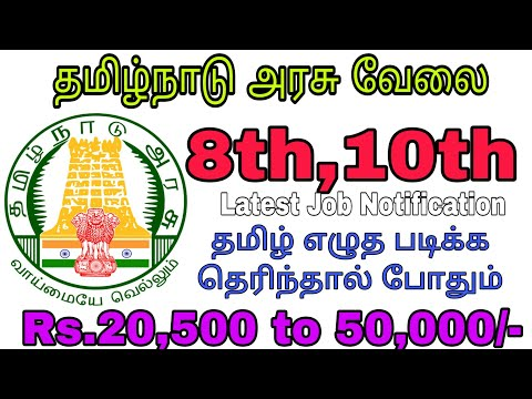 Tamil Nadu government Job    8th Pass or Fail Qualifications   latest Notification