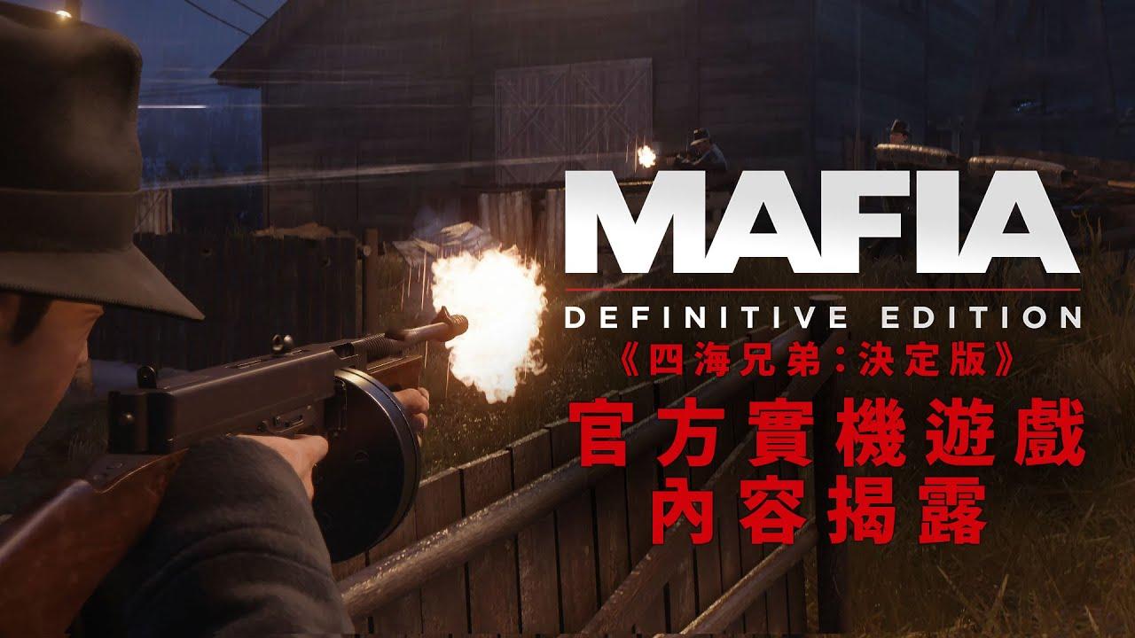 PS4《四海兄弟:決定版》官方實機遊戲內容揭露