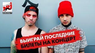 Twenty One Pilots - The Bandito Tour! Выиграй билет на концерт от Радио ENERGY