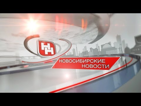 """""""Новосибирские новости"""" от 19 ноября 2019 года"""