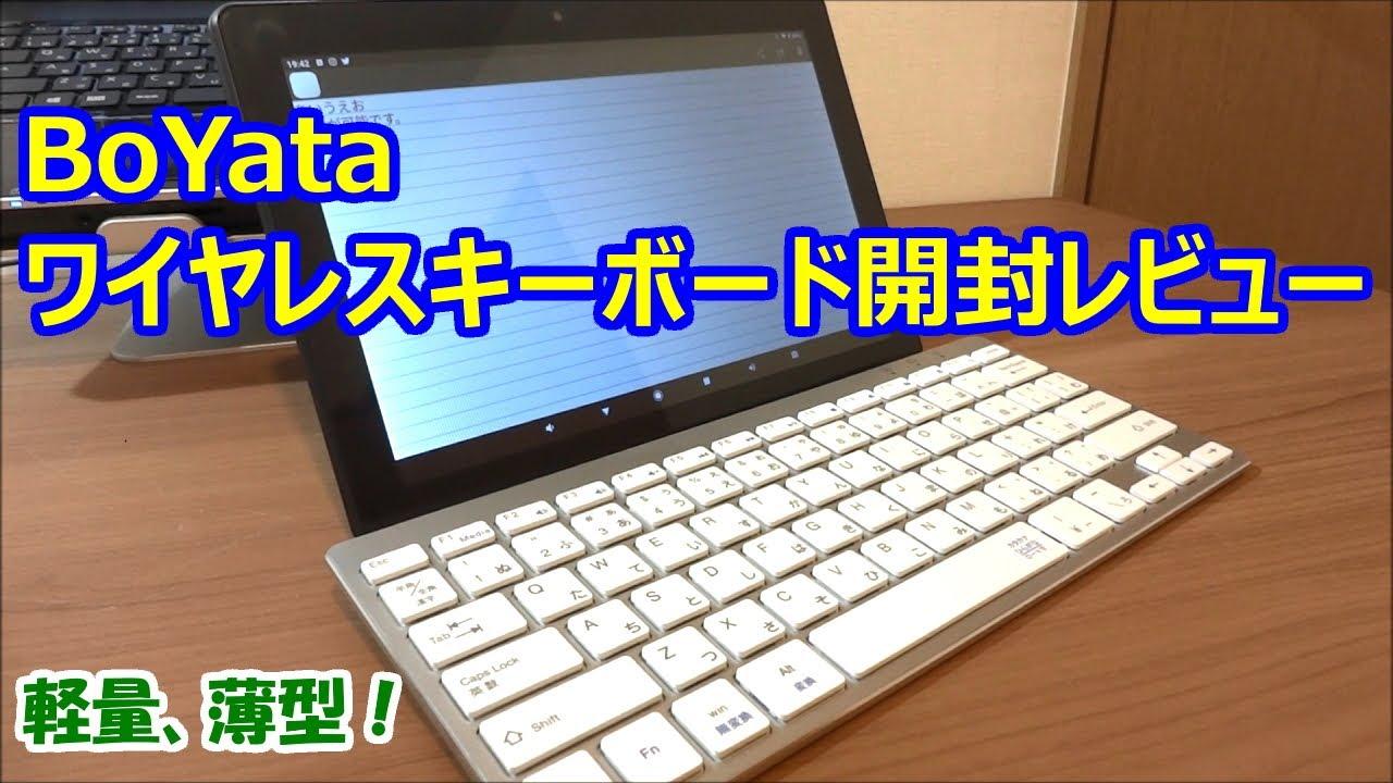 【無線キーボード】BoYataワイヤレスキーボード開封レビュー【提供商品】