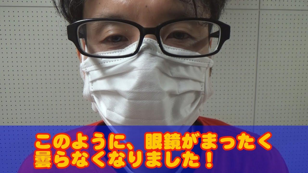 裏技大衆マスクをしても眼鏡がまったく曇らなくなる裏技 Youtube