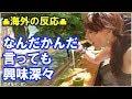 海外の反応「なにこれっ!?ゲームみたい!!!」驚愕!日本の流しそうめんに外国人から賛否両論、驚きの声が!!