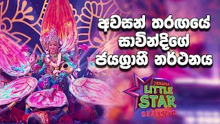 Derana Little Star 10 Grand Finale | Savindi Nirmani Thumbnail