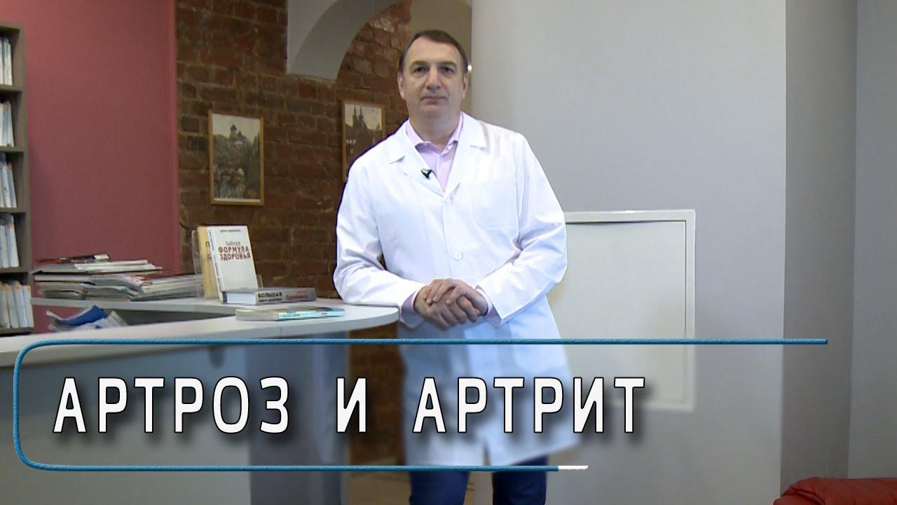 острый артрит и артроз
