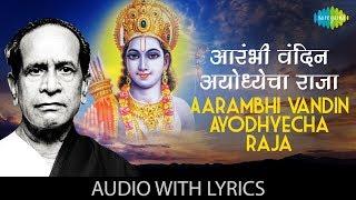 Aarambhi Vandin Ayodhyechawith lyrics | आरंभी वंदीन |Pt. Bhimsen Joshi | Jata Pandharisi Abhang Vani