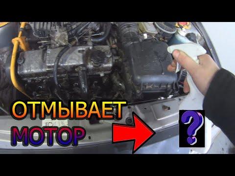 Чем отмыть масло с двигателя в домашних условиях видео