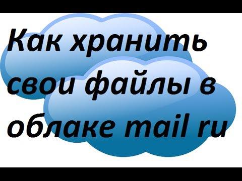 Как хранить свои файлы в облаке mail ru