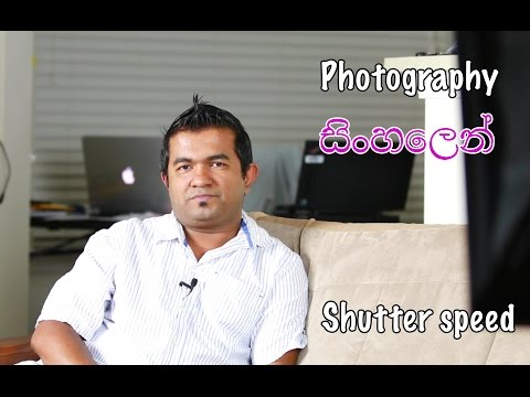 Photography සිංහලෙන් - Shutter speed කියන්නෙ මොකද්ද