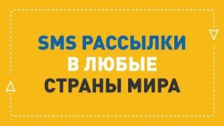 ePochta SMS - смс рассылки(, 2013-05-18T05:48:49.000Z)