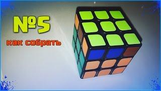 Обучение сборки Кубика Рубика Рубика 3х3. 5 часть - УГЛЫ НА ВЕРХУ.