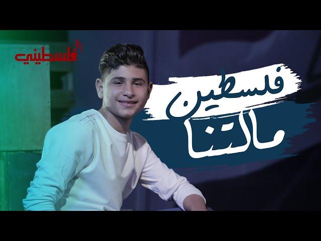 محمد كُلاب - فلسطين مالتنا