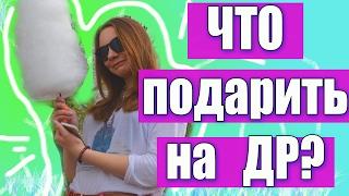 видео Что подарить любимой женщине на День рождения: оригинальные, романтические, недорогие подарки
