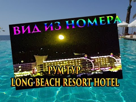 Турция 2017! Рум тур Long Beach Resort Hotel & Spa 5 Алания!