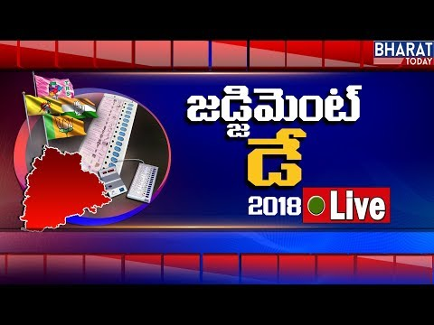 Telangana Election Counting LIVE || Telangana Election Results 2018 LIVE updates | Bharattoday