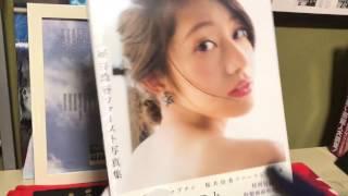今回は、桜井玲香の写真集「自由ということ」の開封動画です!! 暇つぶしに見てもらえたら嬉しいです。 他にも動画あげてます。そちらもご視聴お願い致します☆ ...