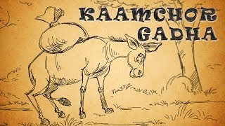 Kaamchor Gadha | Kilkariyan | Hindi Stories for Kids | Bedtime Children Stories | Kahani
