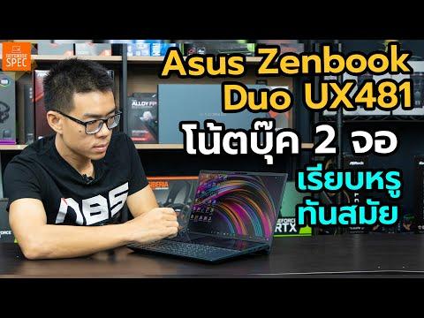 Review EP46 - ASUS ZenBook Duo UX481 โน้ตบุ๊ค 2 จอล้ำๆ Core i Gen 10 + MX250 ราคาแค่ 34,900 บาท