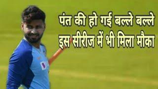 Rishabh Pant की हो गई बल्ले बल्ले, इस सीरीज में भी मिला खेलने का मौका