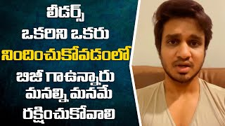 Political Leaders are busy with blaming each other-Nikhil Siddhartha Emotional Appeal to All
