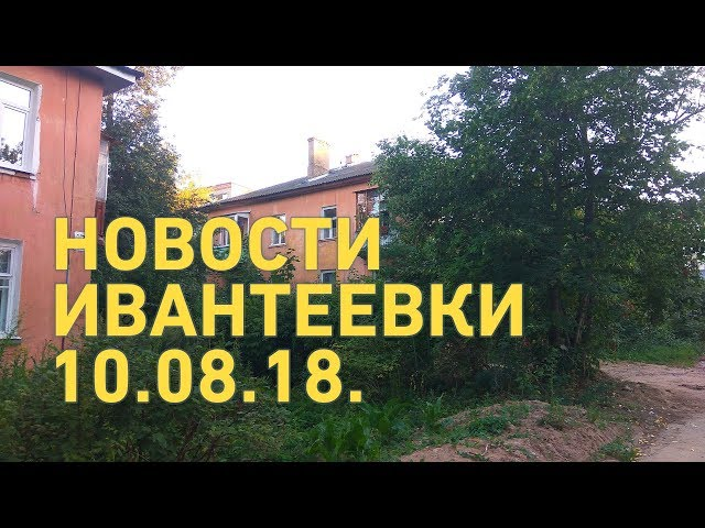 Новости Ивантеевки от 10.08.18.