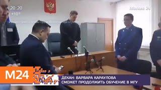 Варвара Караулова сможет продолжить обучение в МГУ - Москва 24