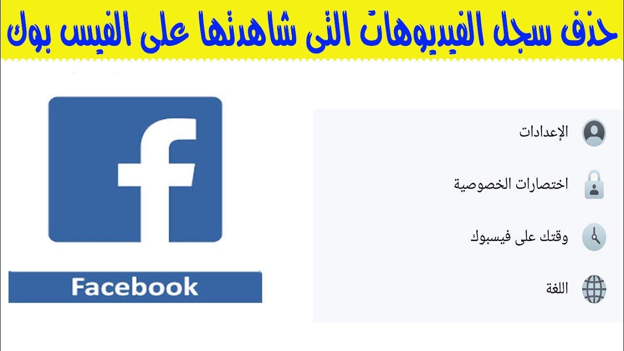 كيفية حذف الفيديوهات التى شاهدتها على الفيس بوك