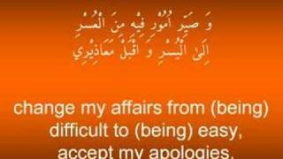 Du'a for the 27th Day of the Month of Ramadhan