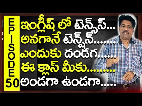 Spoken English Classes In Telugu Episode 50